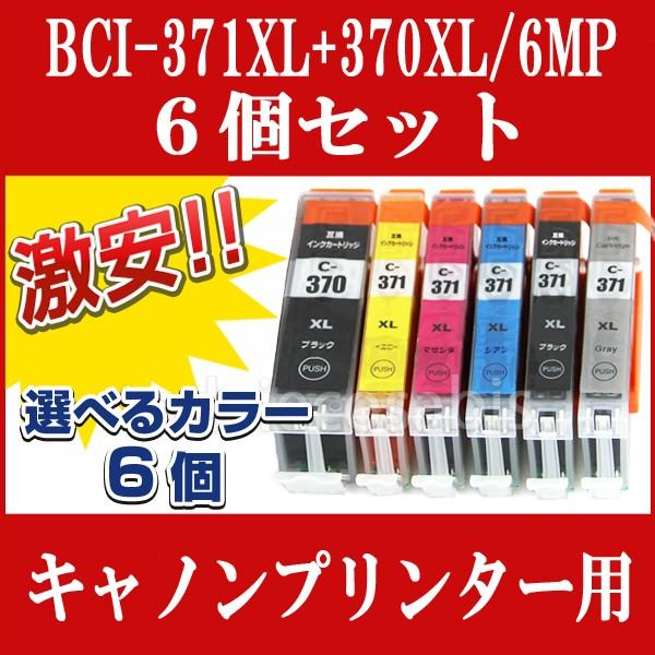 【 選べるカラー6個 】CANON キャノン 互換イン...