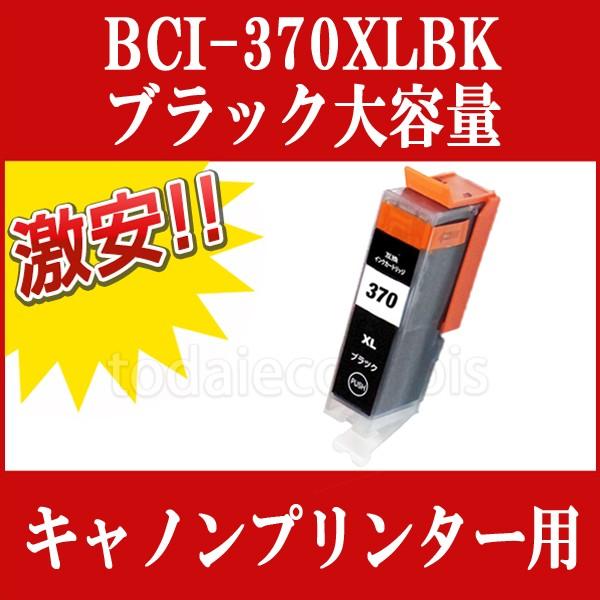 CANON キャノン 互換インクカートリッジ BCI-370X...
