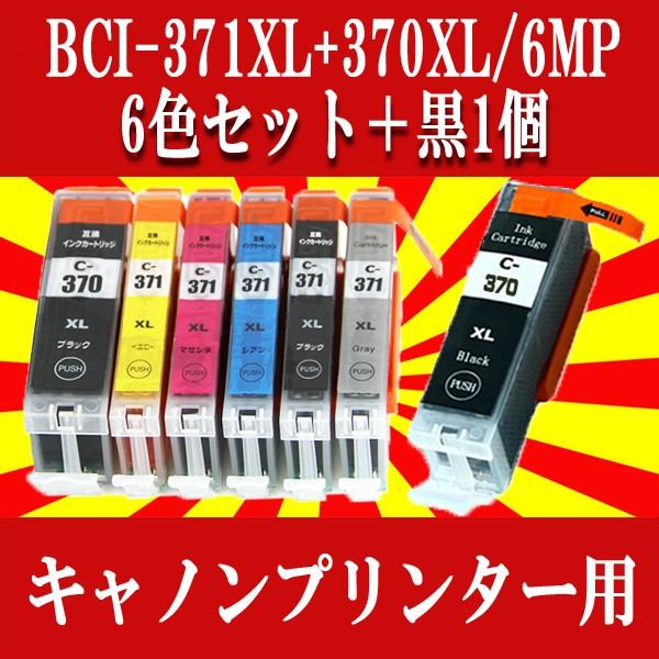 CANON キャノン 互換インクカートリッジ BCI-371X...