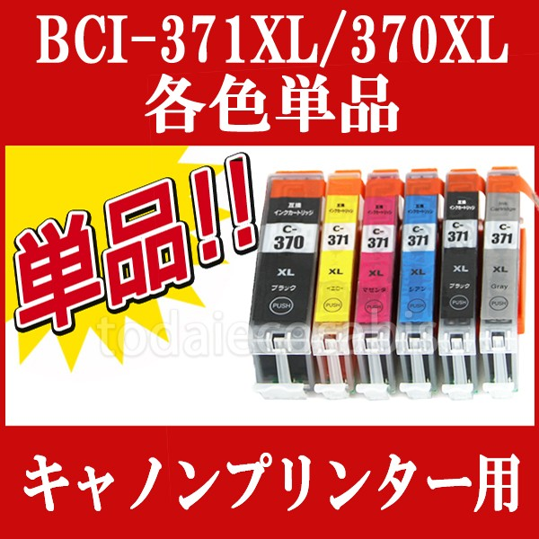 CANON キャノン  互換インク 各色単品 BCI-370XLP...