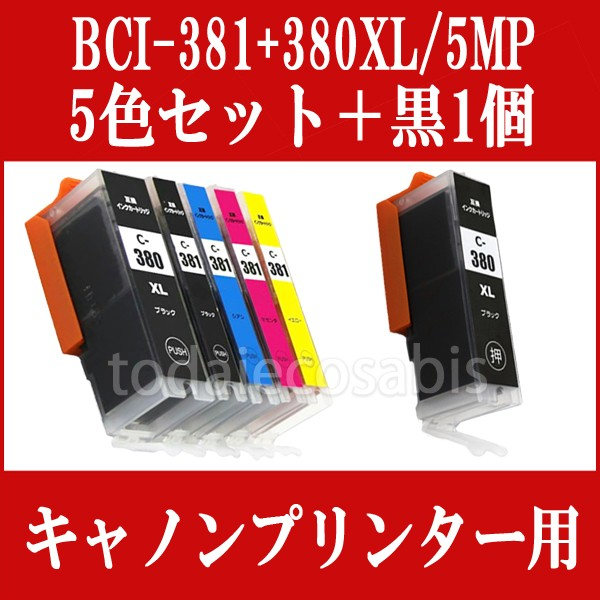 【5色セット+黒1本】CANON キャノン 互換イン...