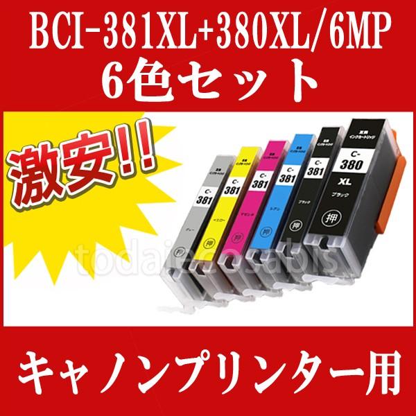 CANON キャノン 互換インクカートリッジ BCI-381+...