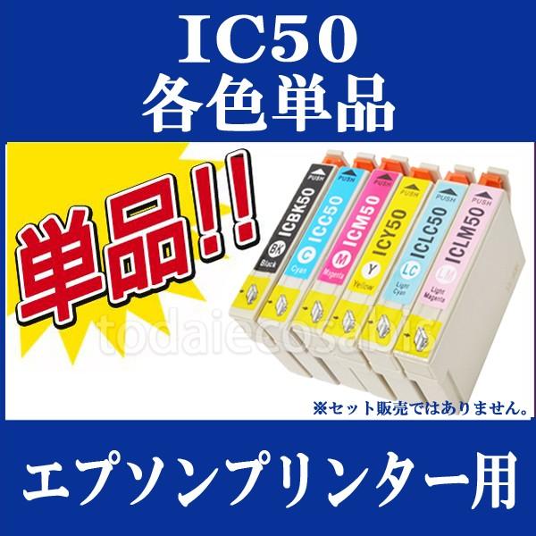 EPSON エプソン 互換インク IC50系 各色単品 EP-3...