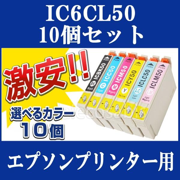 【 選べるカラー10個 】EPSON エプソン 互換イ...