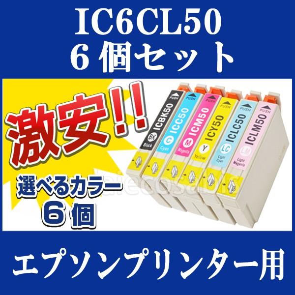 【 選べるカラー6個 】EPSON エプソン 互換イン...