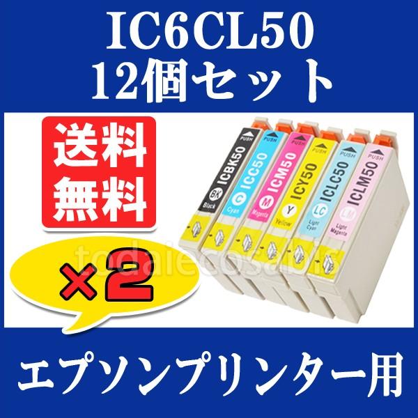 EPSON エプソン 互換インク IC6CL50 6色セット×2...