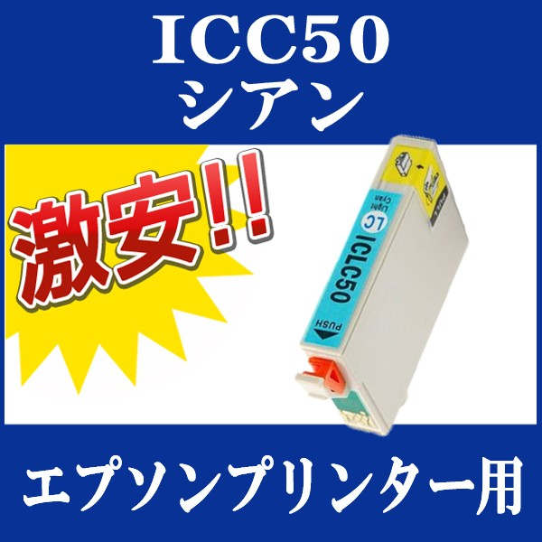 EPSON エプソン 互換インク ICC50 シアン 単品1本...