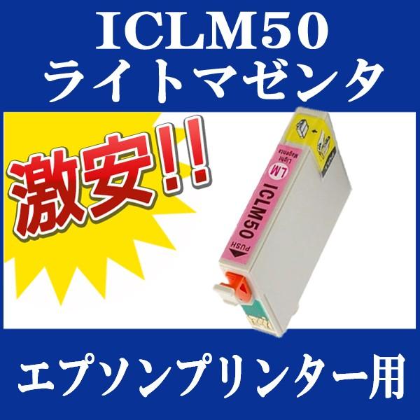EPSON 互換インク ICLM50 ライトマゼンタ 単品1本...