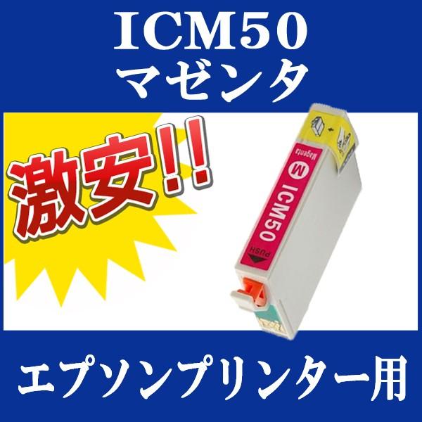 EPSON エプソン 互換インク ICM50 マゼンタ 単品1...