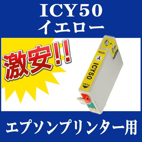 EPSON エプソン 互換インク ICY50 イエロー 単品1...