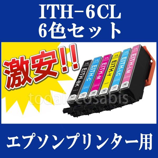 EPSON エプソン 互換インクカートリッジ ITH-6CL ...