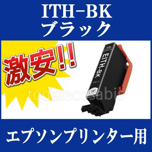 EPSON 高品質互換インク ITH-BK ブラック 単品 1...