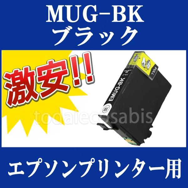 EPSON 高品質互換 インクカートリッジ MUG-BK ブ...
