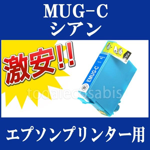 EPSON 高品質互換 インクカートリッジ MUG-C シア...