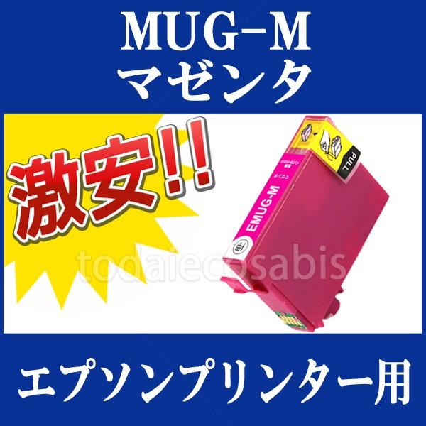 EPSON 高品質互換 インクカートリッジ MUG-M マゼ...