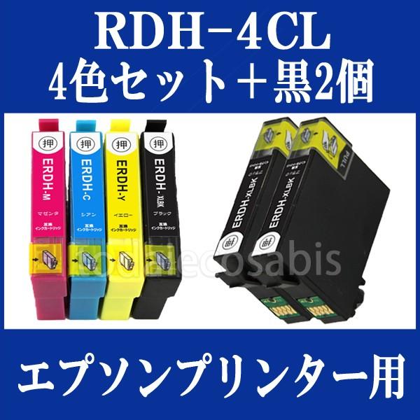 【4色セット+黒2本】EPSON 互換インク RDH-4CL...