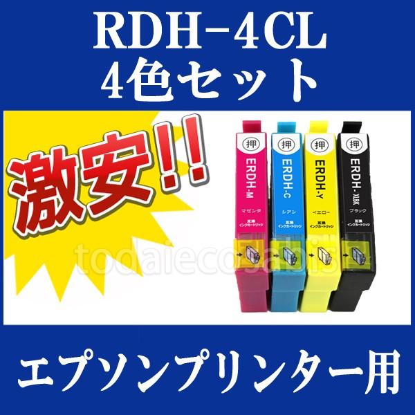 EPSON エプソン 互換インクカートリッジ RDH-4CL ...