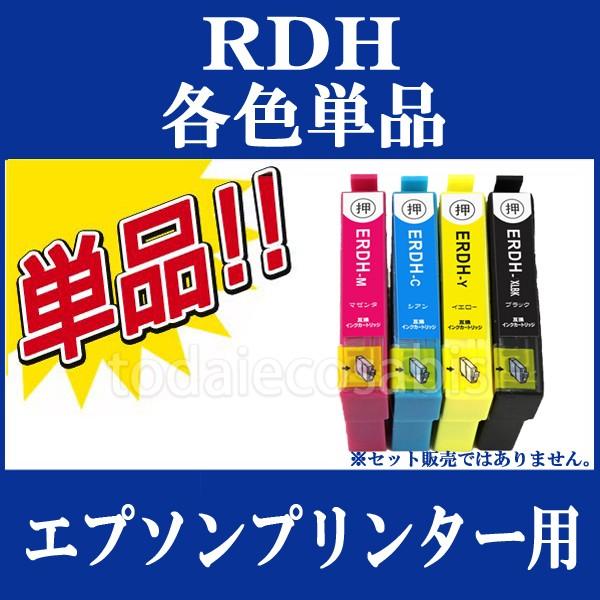 EPSON エプソン 互換インク RDH系 各色単品 RDH-4...