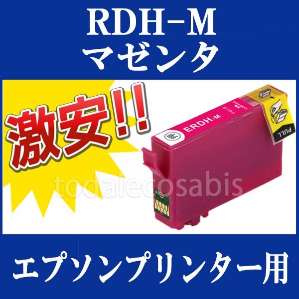 EPSON 高品質互換インク RDH-M マゼンタ増量 単品...