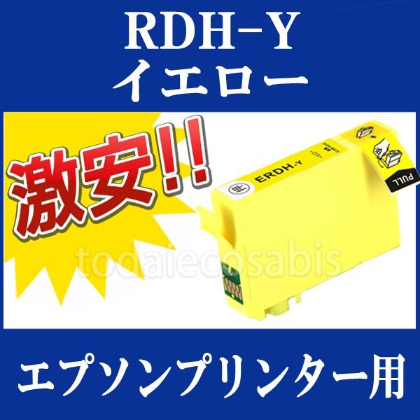 EPSON 高品質互換インク RDH-Y イエロー増量 単品...