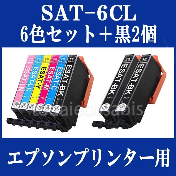 【 6色セット+黒2本 】EPSON 互換インクカート...