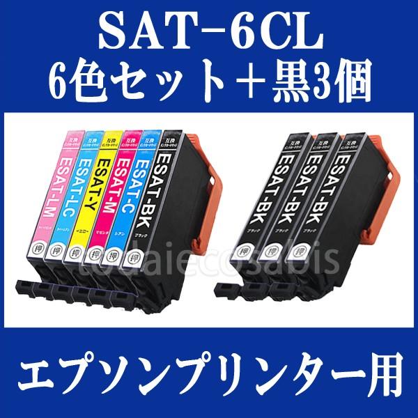 【 6色セット+黒3本 】EPSON 互換インクカート...