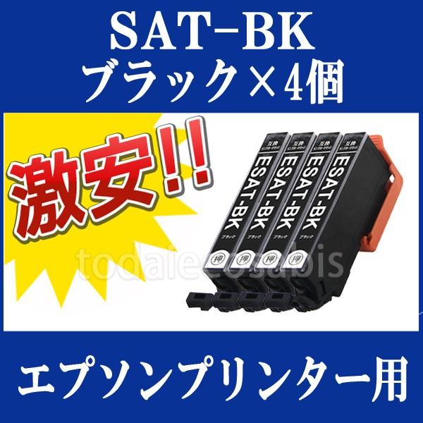 EPSON 高品質互換 インクカートリッジ SAT-BK ブ...