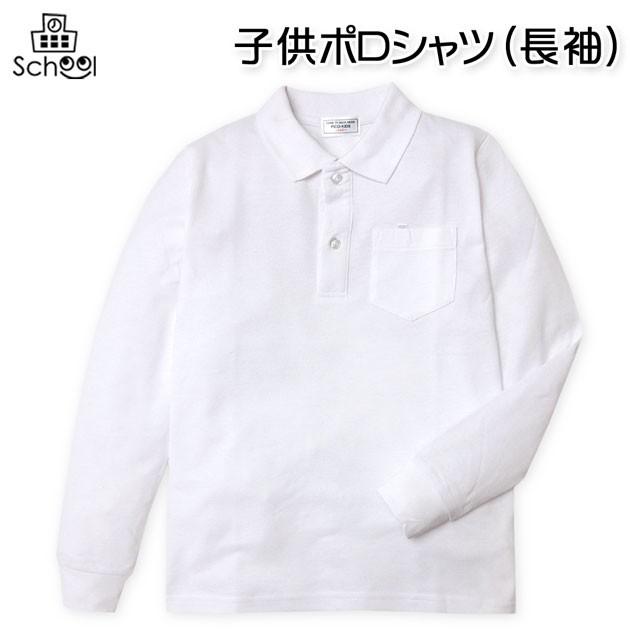 子供服 男の子 女の子 ポロシャツ 長袖 綿混 男児...