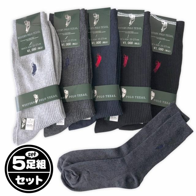 【送料無料】5足組セット メンズ 紳士 綿混素材 ...