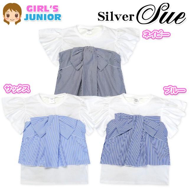 子供服 女の子 Tシャツ 半袖 Silver Sue 重ね着風...