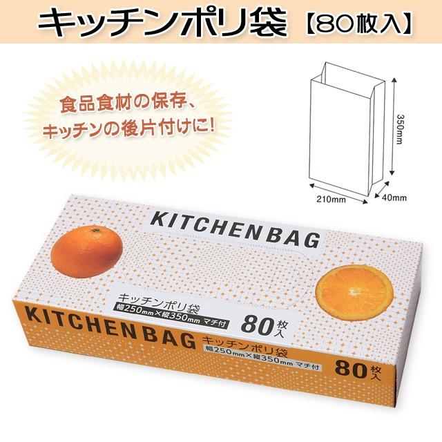 【閉店セール!】キッチンポリ袋 ビニール袋 80枚...