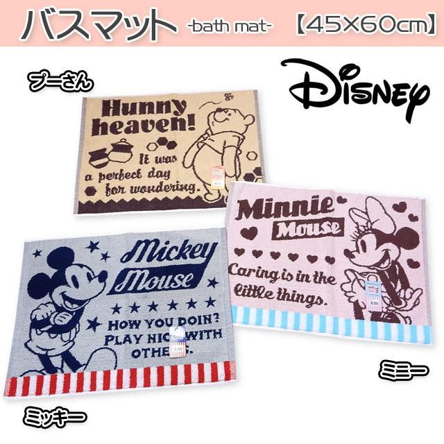 【閉店セール!】バスマット Disney ディズニー ...