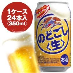 キリン のどごし生 350ml缶 1ケース〈24入〉最...