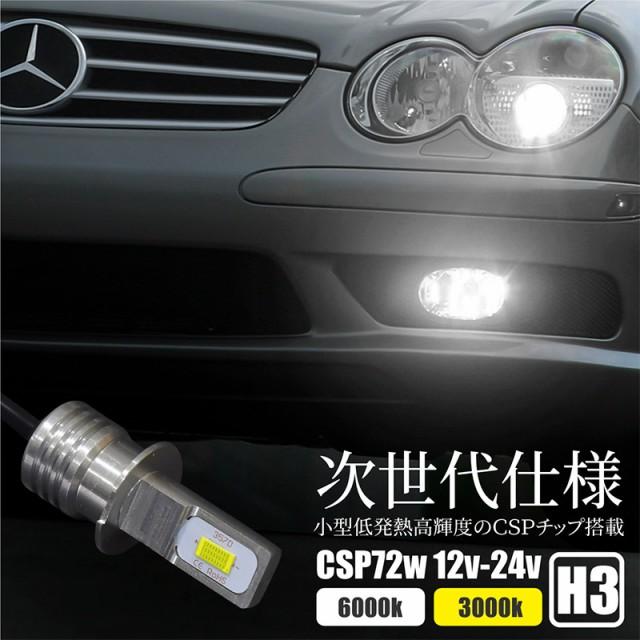 H3 H3a H3c H3d LED フォグ 12V 24V フォグランプ...
