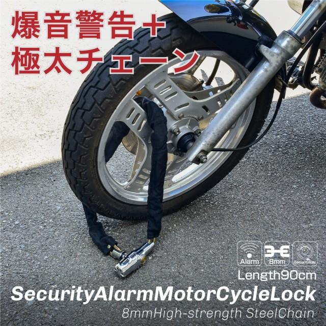 バイク ロック チェーン 鍵 アラーム 90cm 極太 8...