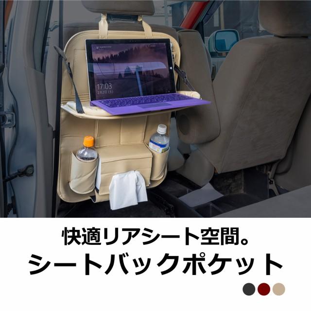 シートバックポケット テーブル キックガード P...