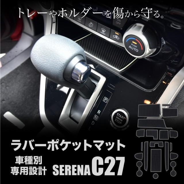セレナ C27 専用 ラバーポケットマット 19点 全...