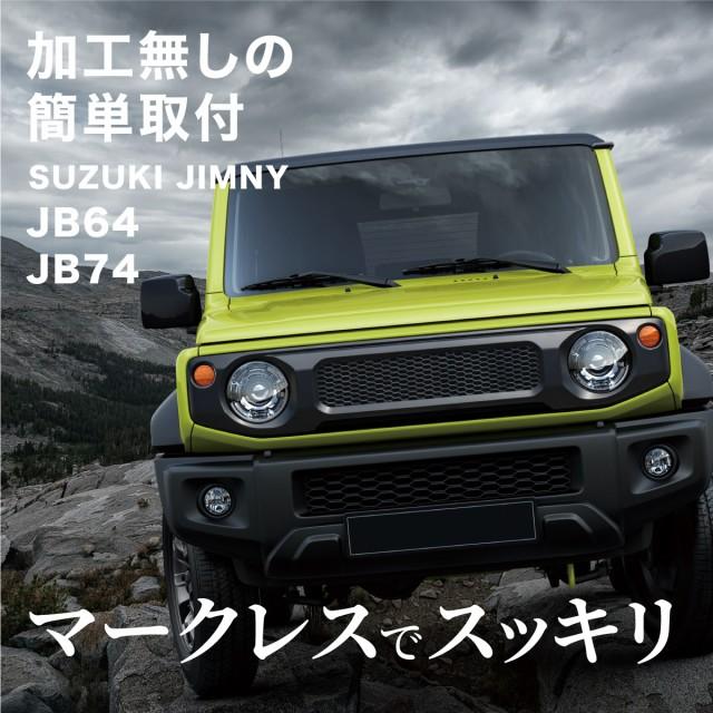 ジムニー jb64 ジムニーシエラ jb74 フロントグ...