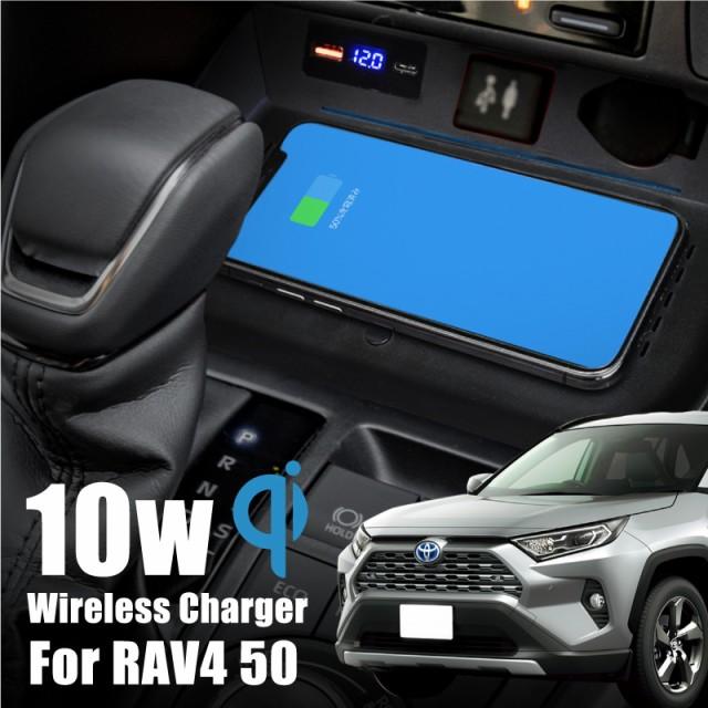 トヨタ RAV4 50系 ワイヤレス充電器 急速 車載 ...