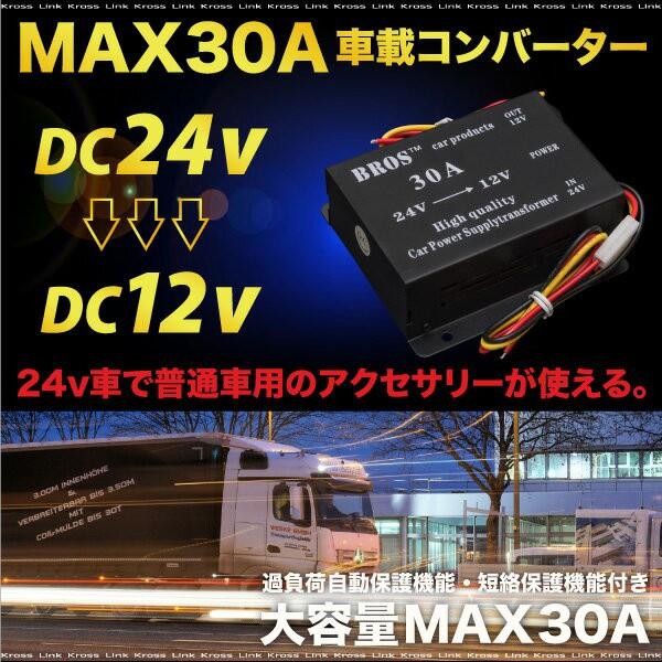 送料無料 コンバーター 24V→12V 30A 変換 トラッ...