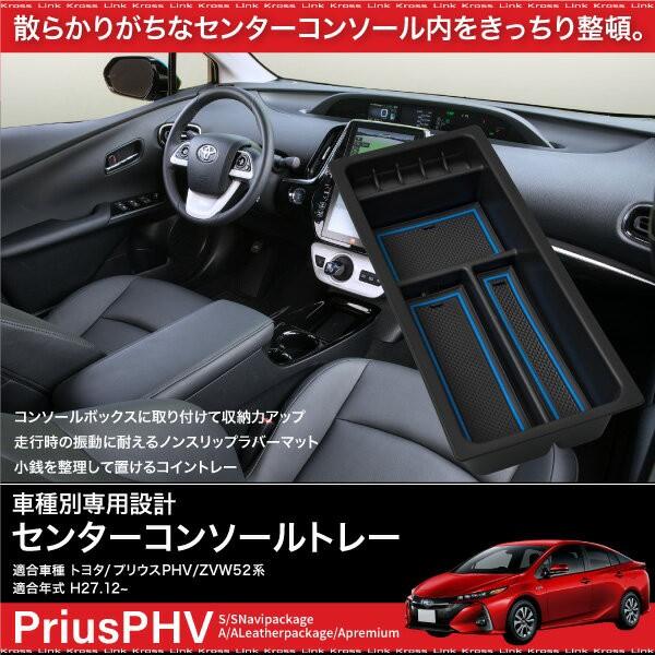 【送料無料】 トヨタ プリウス PHV コンソールボ...