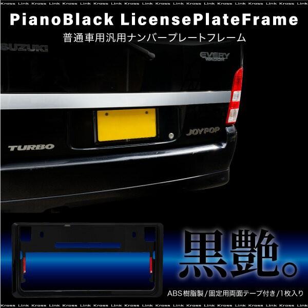 【送料無料】 ナンバーフレーム ピアノブラック 1...