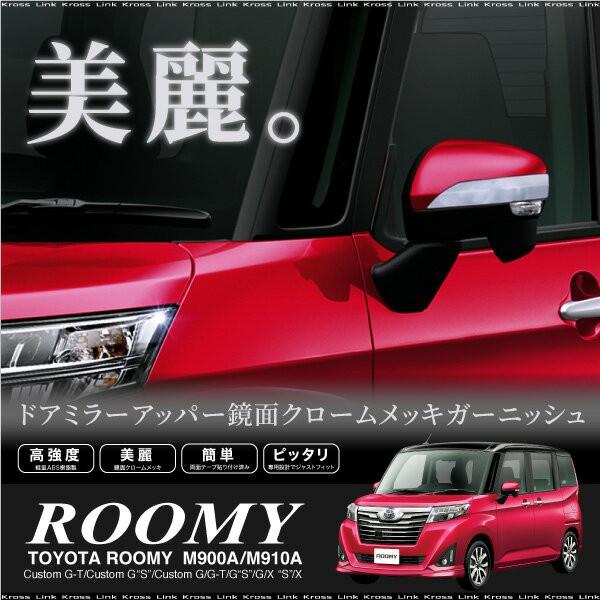 【送料無料】 ルーミー ROOMY トヨタ 専用 ドアミ...