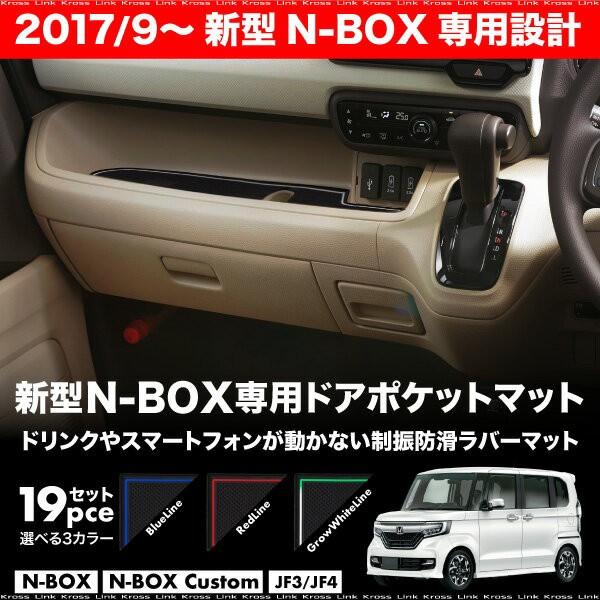 【送料無料】 N-BOX N-BOXカスタム 専用 新型/JF3...