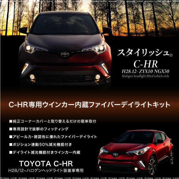【送料無料】 トヨタ C-HR ウインカー内蔵 ファイ...
