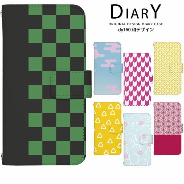 スマホケース 手帳型 和柄 市松 iPhone11 AQUOS s...