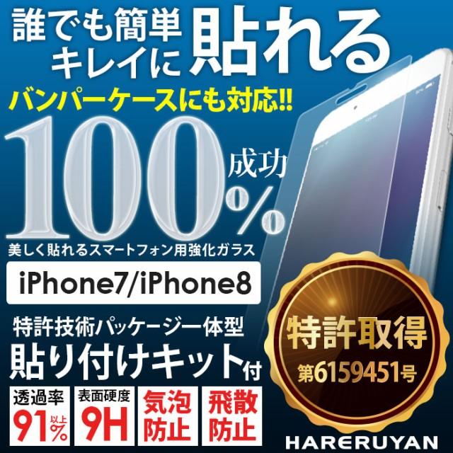 iPhoneSE 第2世代 ガラスフィルム iPhoneSE2 フィ...