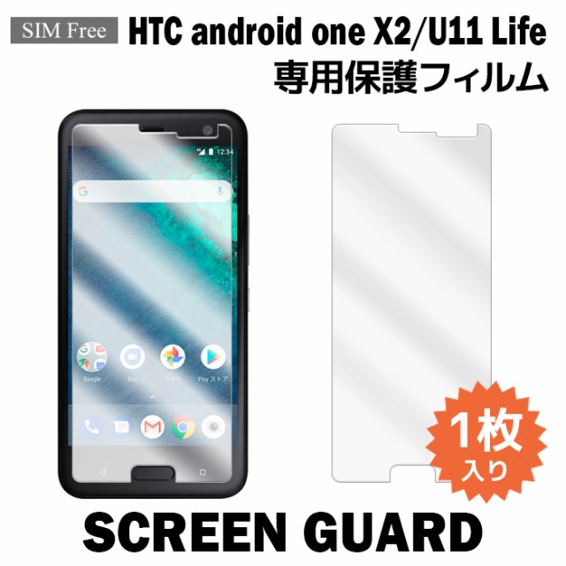 Android One X2 Y!mobile HTC U11 Life SIMフリー...