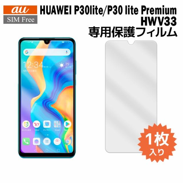 HUAWEI P30 lite Premium HWV33 液晶保護フィルム...