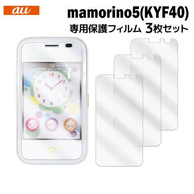 au mamorino5 KYF40  液晶保護フィルム 3枚入り ...